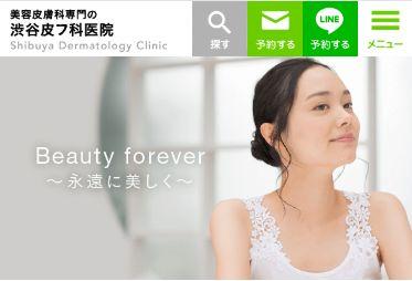 医療脱毛・スキンケアなら渋谷の美容皮膚科渋谷皮フ科医院