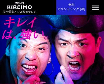 メンズキレイモ公式サイト