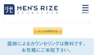 メンズリゼWeb予約メール送信