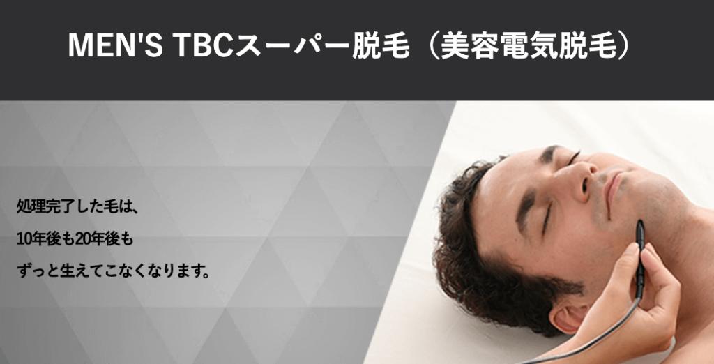 メンズTBCスーパー脱毛