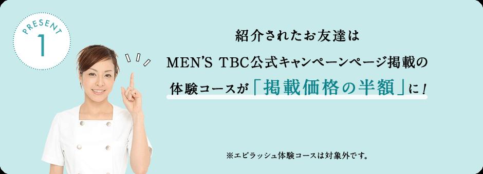 メンズTBC紹介キャンペーン