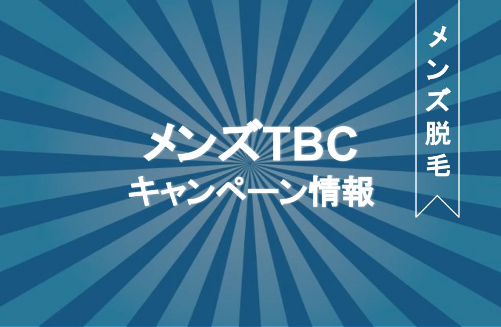 メンズ tbc キャンペーン