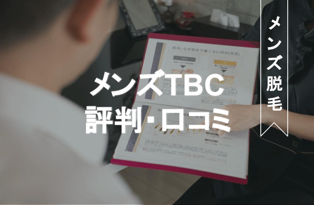 メンズTBC 評判