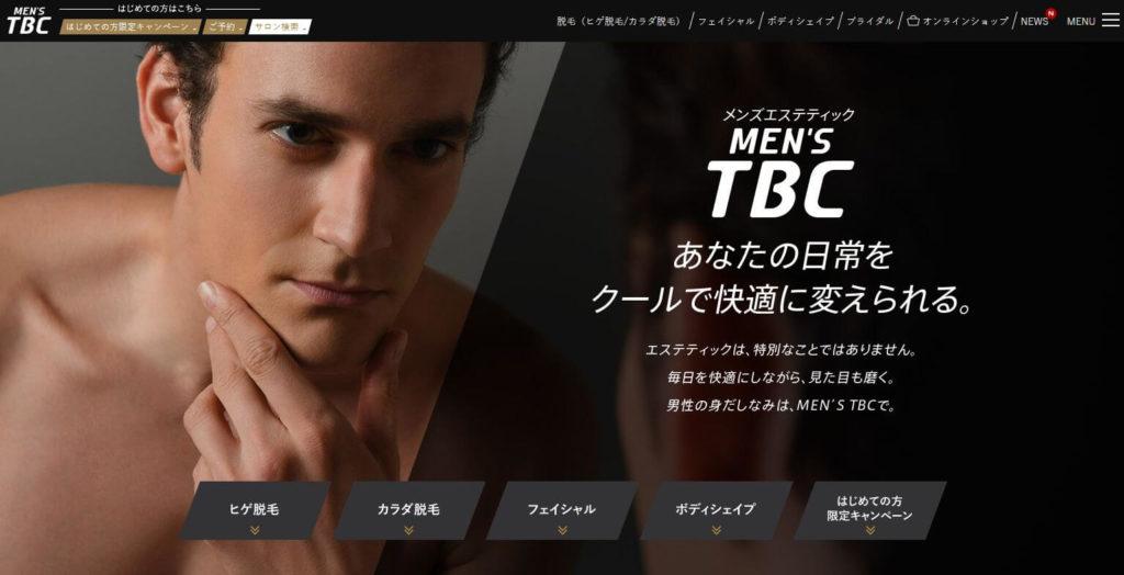 メンズTBCトップページ