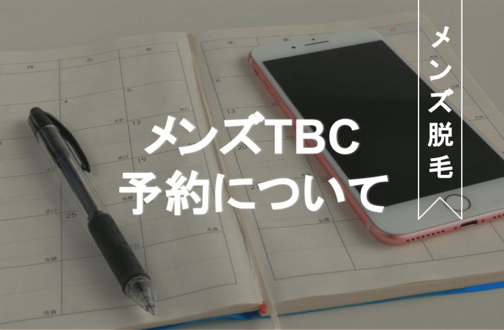 メンズTBC 予約