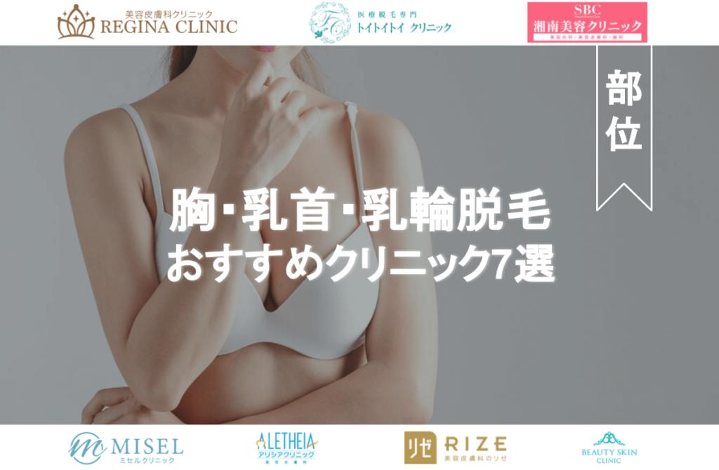 胸・乳首・乳輪脱毛おすすめクリニック7選_アイキャッチ
