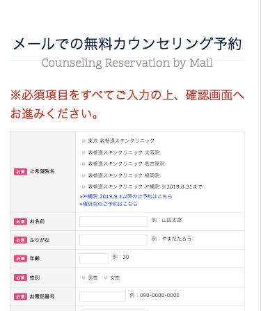 表参道スキンクリニック 予約 メール