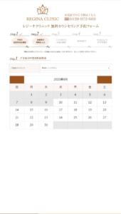 レジーナクリニック無料カウンセリング予約フォーム