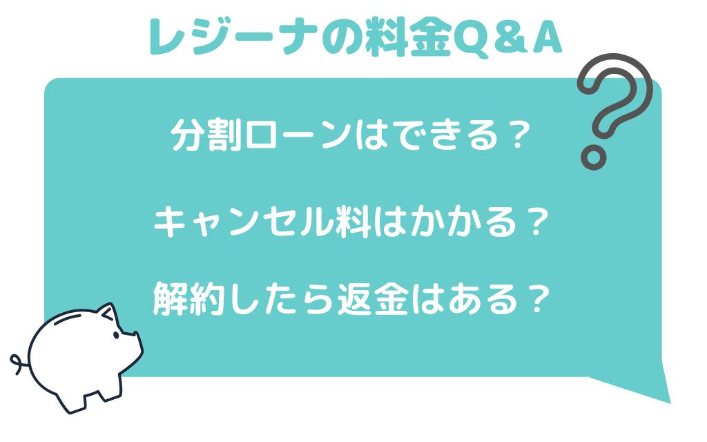 レジーナクリニック 料金 Q&A