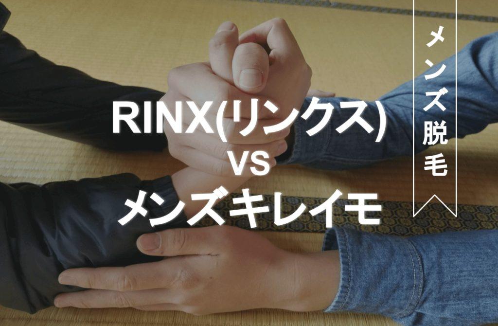 RINX(リンクス) メンズキレイモ