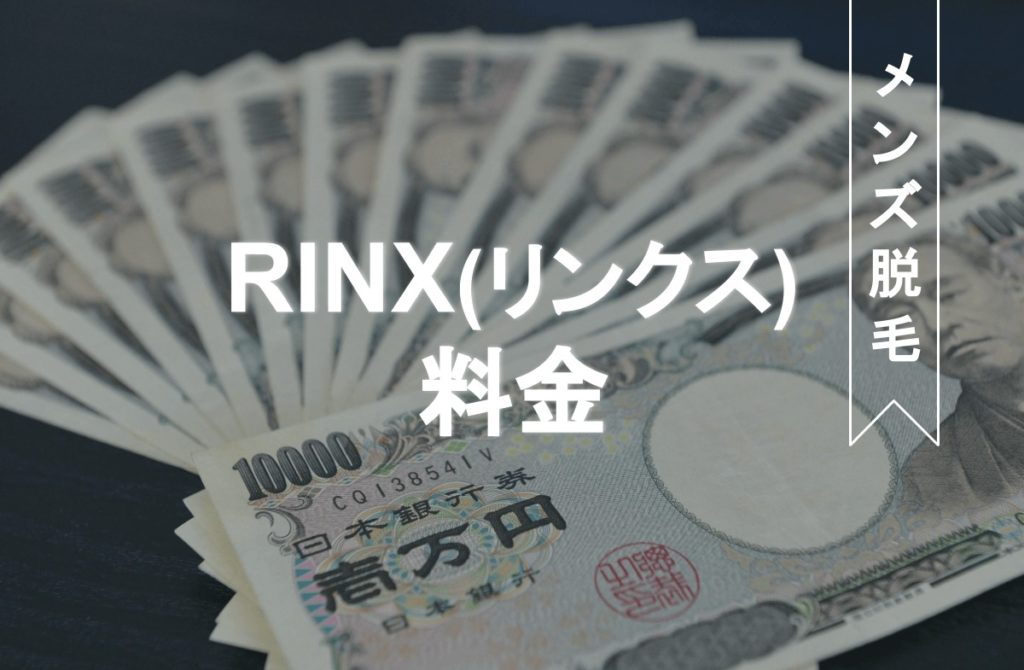 メンズ脱毛RINX(リンクス)料金