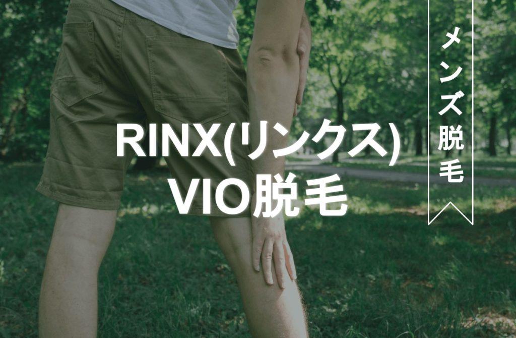 メンズ脱毛「RINX(リンクス)」 VIO脱毛