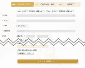 RINX(リンクス)予約画面