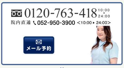 栄セントラルクリニック 予約 電話番号