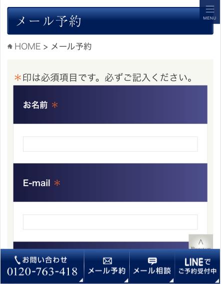 栄セントラルクリニック 予約 メール画面