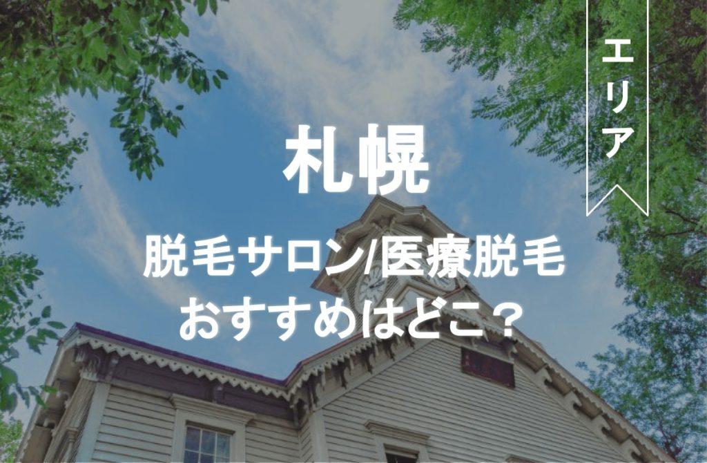 札幌 脱毛