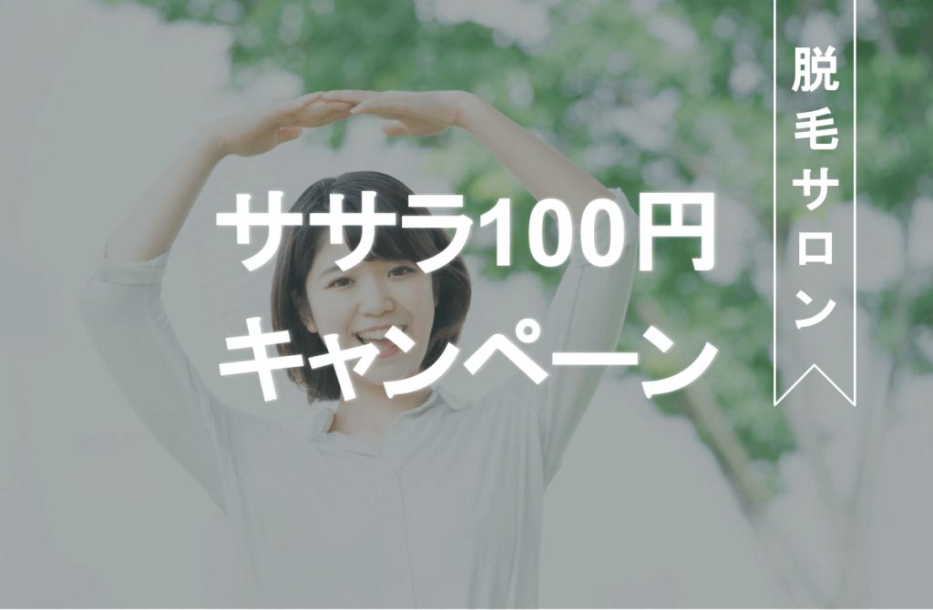 ササラ 100円 キャンペーン