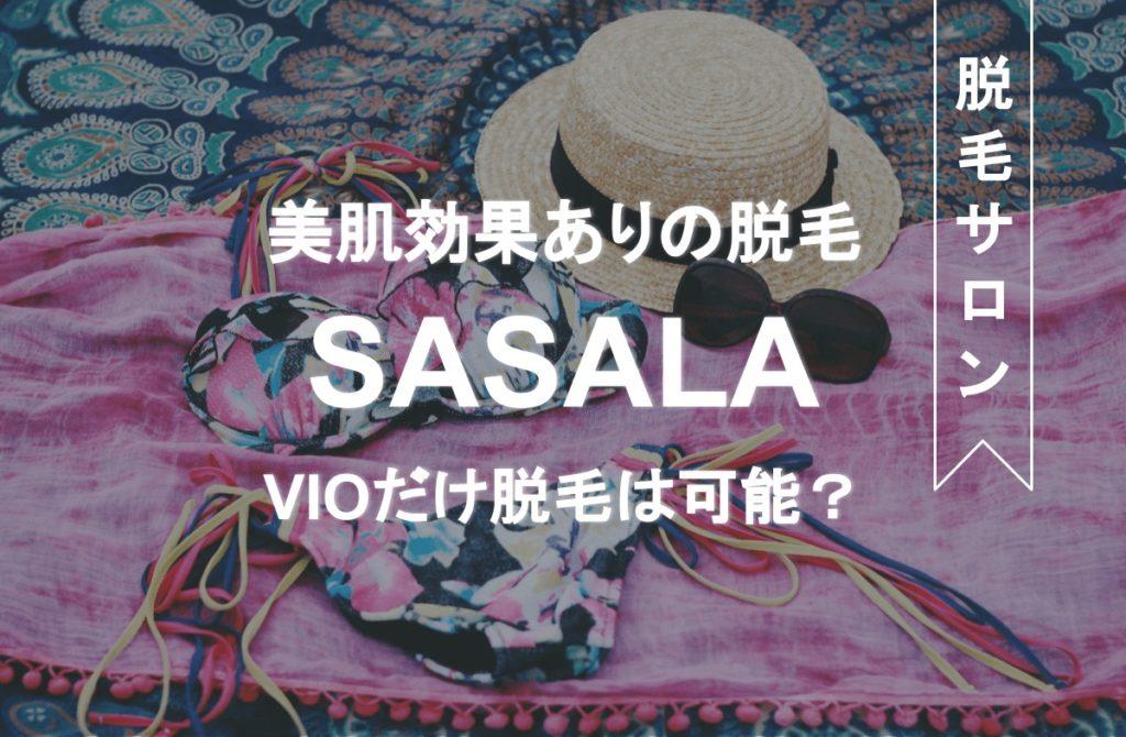 ササラ VIO
