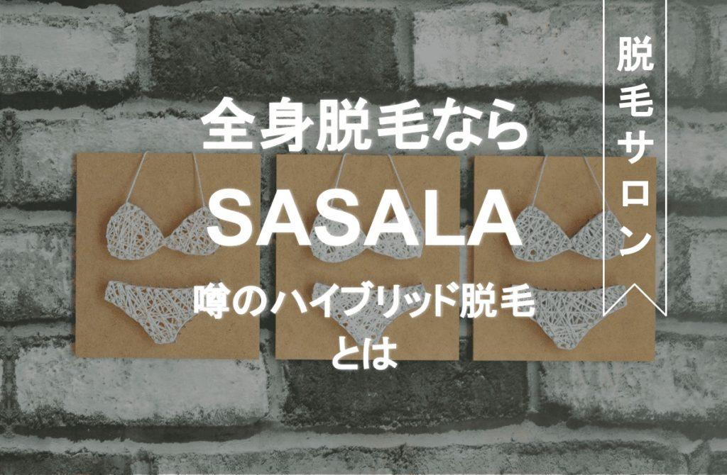全身脱毛サロンSASALA(ササラ)