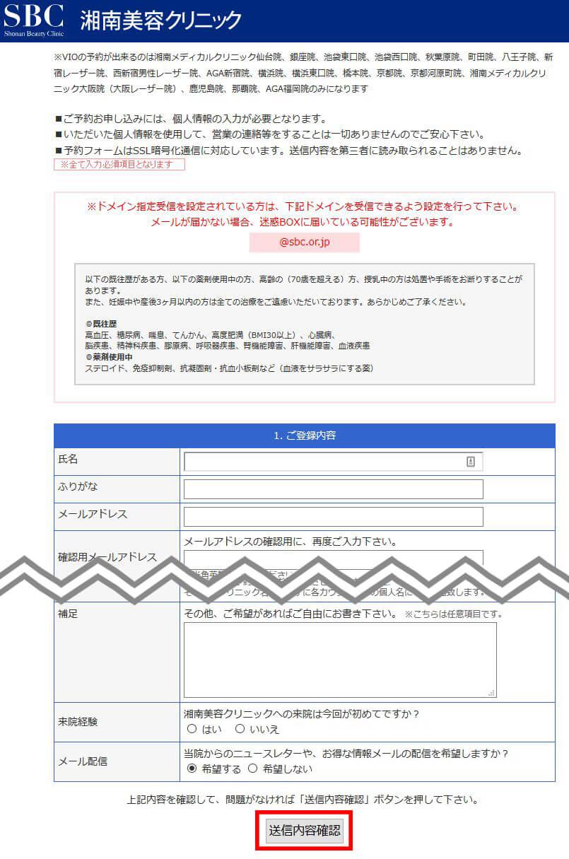湘南美容クリニック 予約 入力画面