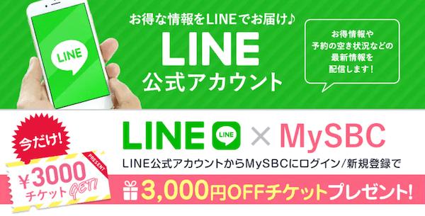 湘南美容クリニック LINE登録 割引チケット