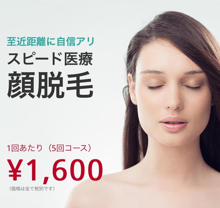 渋谷美容外科 顔脱毛 料金