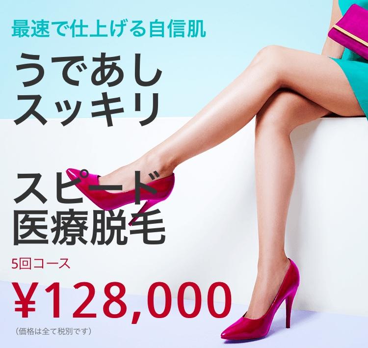 渋谷美容外科 うであし脱毛 料金