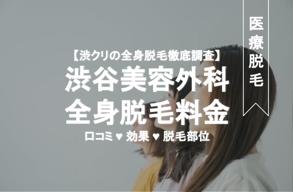 渋谷美容外科 全身脱毛