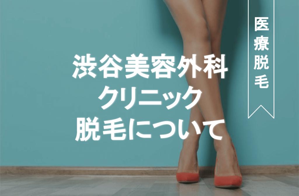 渋谷美容外科クリニック 脱毛