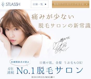 ストラッシュ公式サイト