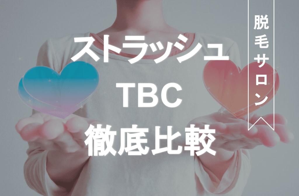 ストラッシュ TBC
