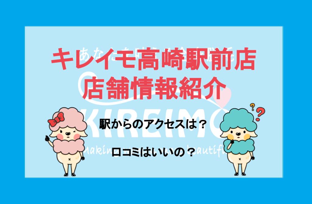キレイモ 高崎