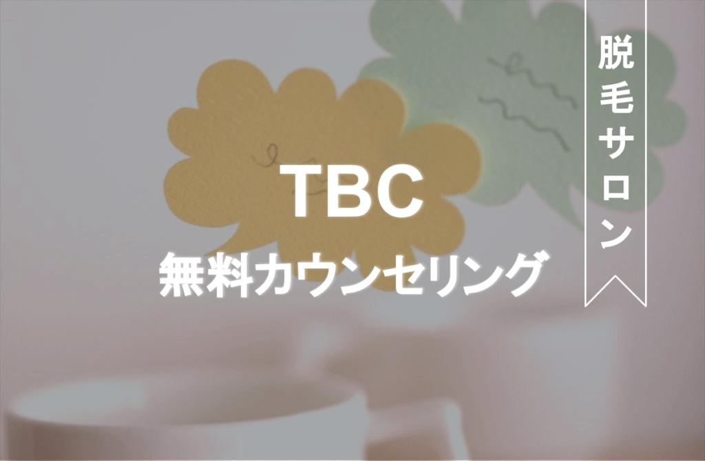 脱毛サロン「TBC」無料カウンセリング