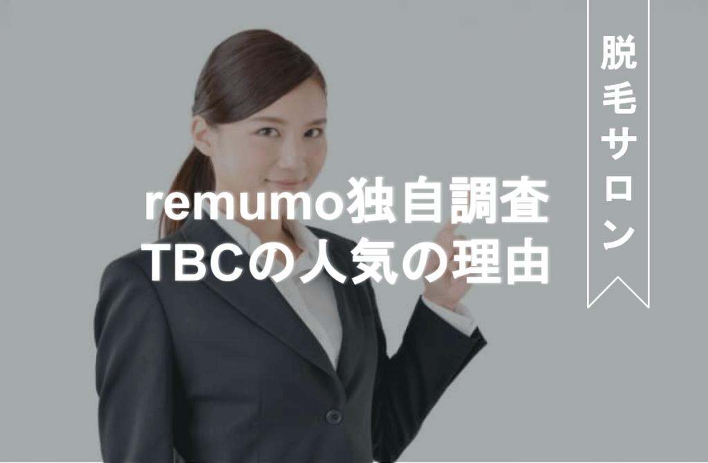 TBC独自調査アイキャッチ