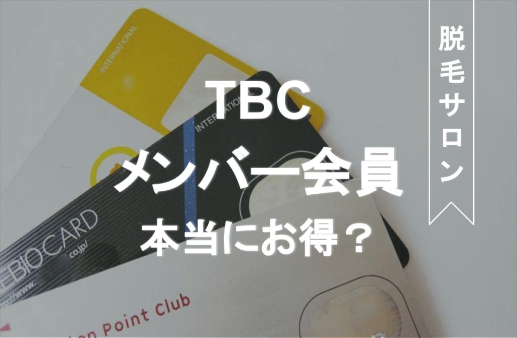 脱毛サロン「TBC」メンバー会員は本当にお得?