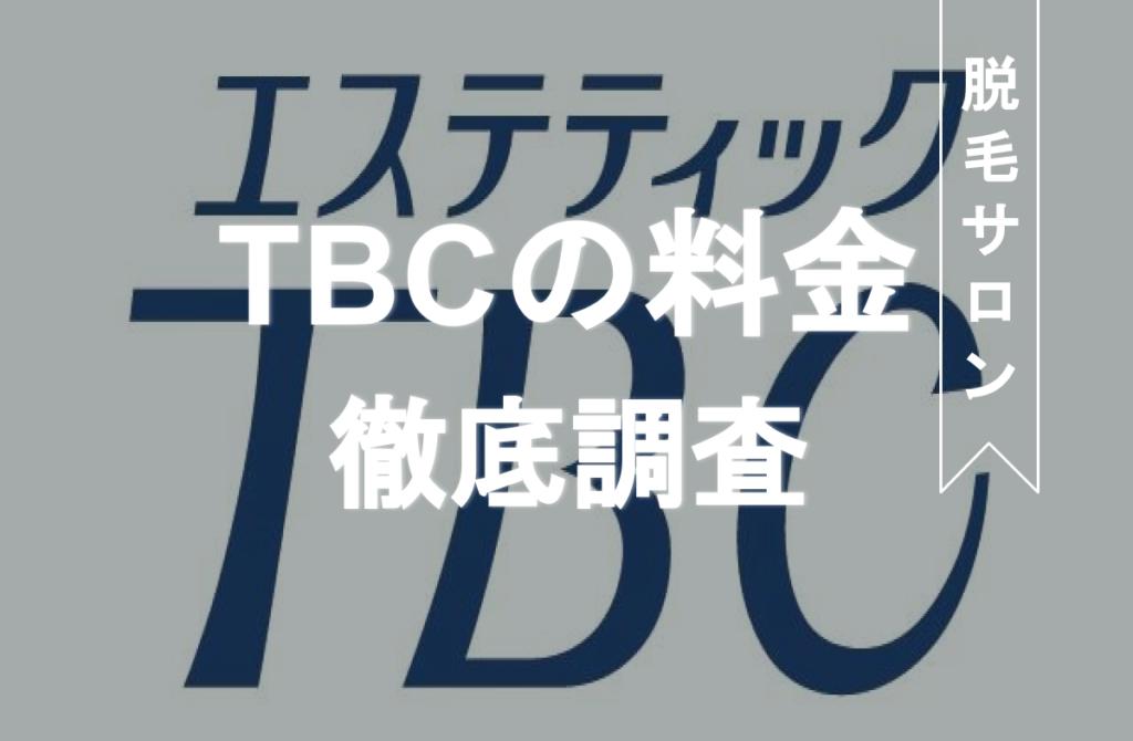 TBC 料金
