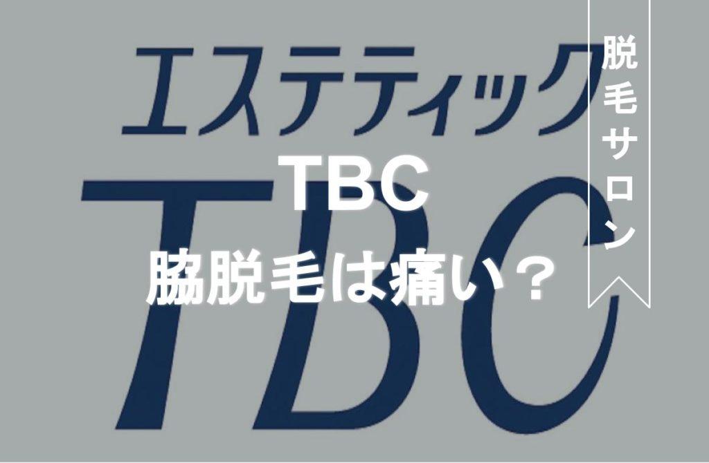 TBC 脇脱毛 痛み