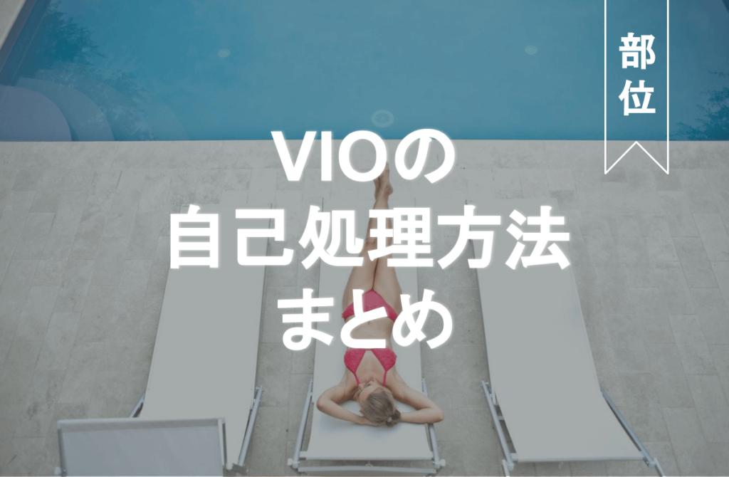 VIO自己処理方法記事アイキャッチ
