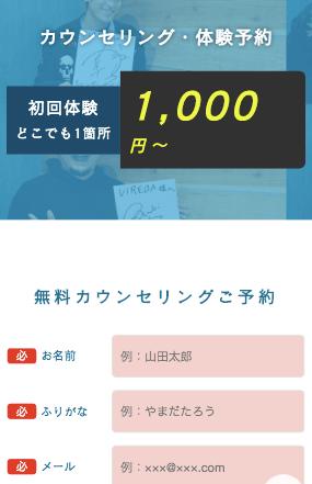 ビレガ Web予約画面
