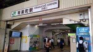 キレイモ有楽町への道順1 有楽町駅